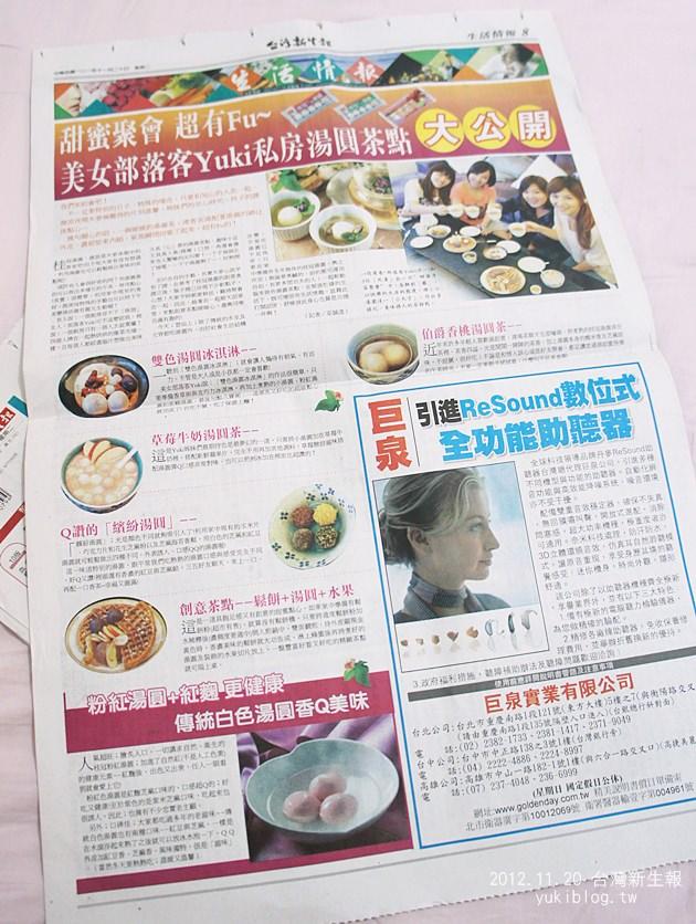 2012台灣新生報
