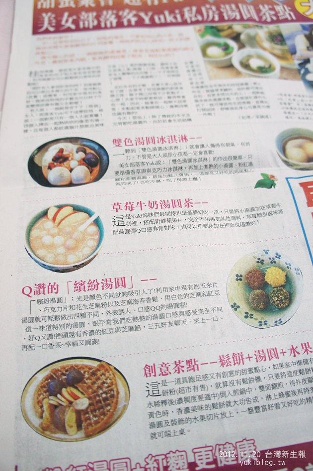 [記錄]*我上台灣新生報囉 ~ 與桂冠湯合作的私房湯圓茶點大公開 - yukiblog.tw