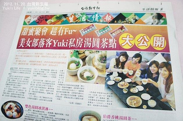 [記錄]*我上台灣新生報囉 ~ 與桂冠湯合作的私房湯圓茶點大公開