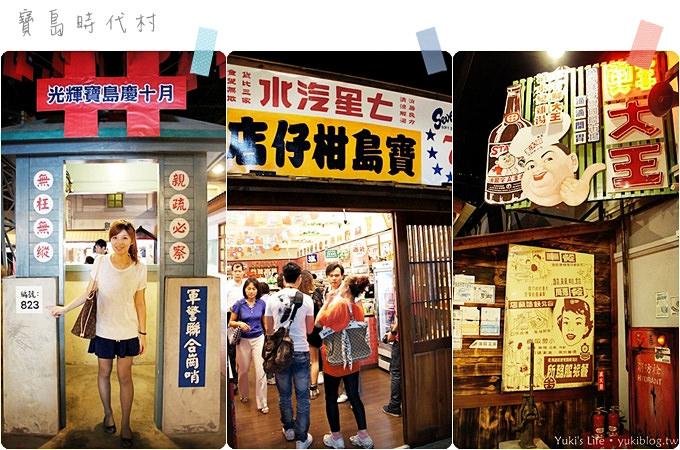 [南投遊記]*草屯‧寶島時代村 ~ 一起走進時光隧道裡來趟回味之旅 - yukiblog.tw