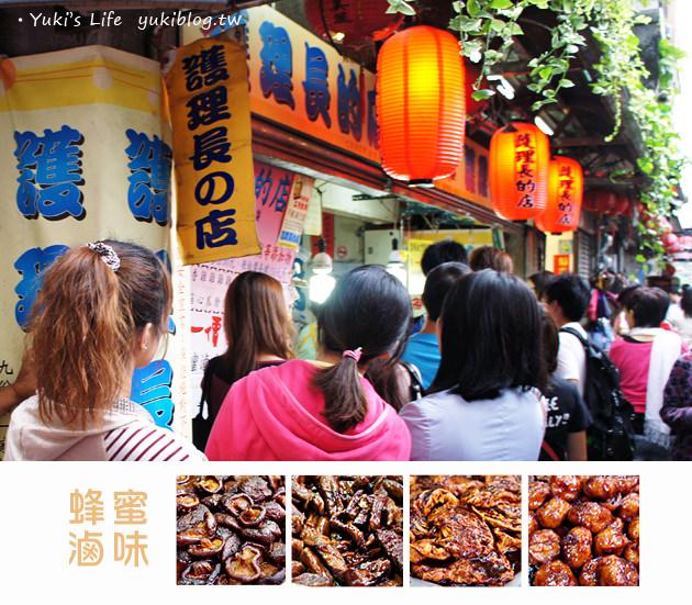[台北食記]*九份‧護理長的店~蜂蜜滷味 (排隊美食.令人吮指的味濃甜蜜好滋味) - yukiblog.tw