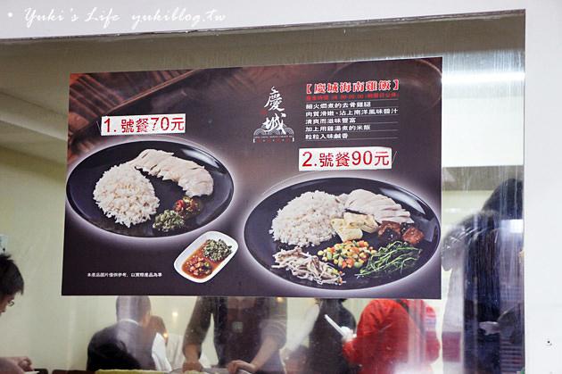 台北慶城海南雞飯_南京東路站