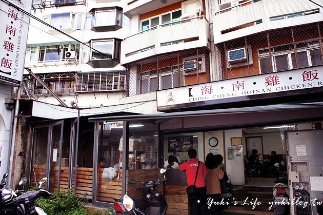 [台北食記]*慶城海南雞飯‧滑溜軟嫩(近南京東路捷運站) - yukiblog.tw