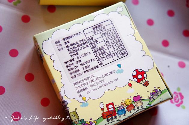 [客製化]*《糖話》打造專屬Yuki's Life限訂製糖‧適合行銷或是節慶婚宴小禮  »試玩 - yukiblog.tw