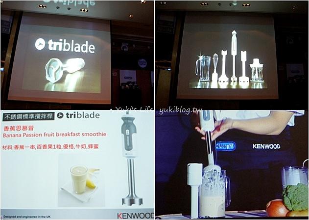 [活動]*英國時尚KENWOOD&DeLonghi迪朗奇家電新品發表會 - yukiblog.tw