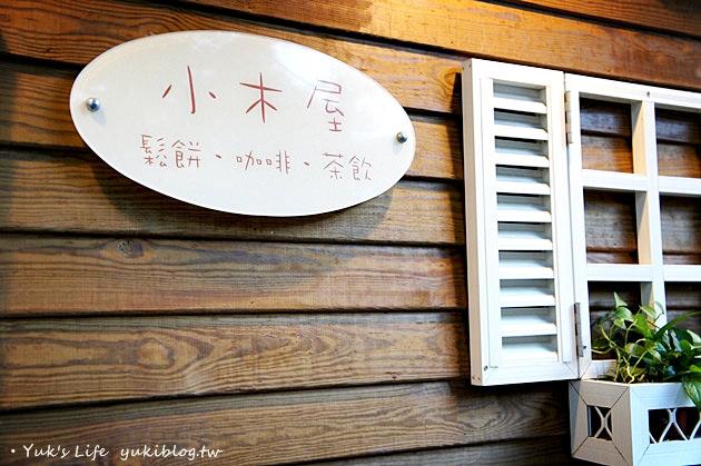 [台北食記]*台大校園~小木屋鬆餅 (近公館捷館站) - yukiblog.tw