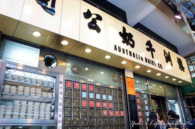 [香港美食]*佐敦‧澳洲牛奶公司 ~ 超人氣茶餐廳‧燉奶好大碗\^0^/(附地圖) - yukiblog.tw