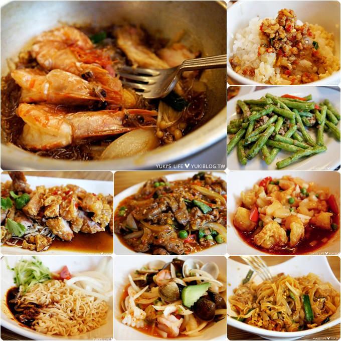 [桃園食記]*泰味館泰式料理吃到飽 ~ 菜色多樣忍不住點了好幾輪 - yukiblog.tw
