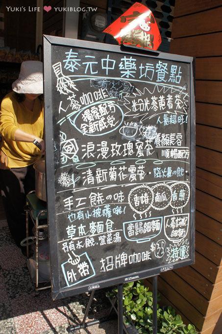 [台中遊記]*「呷后道燒報,free遊后里go!」(上) 泰安鐵道文化園區.櫻花快盛開囉! - yukiblog.tw