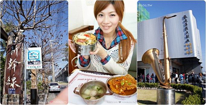 [台中遊記]*「呷后道燒報,free遊后里go!」(下) 新幹線列車站‧日紳食品(豆腐工廠)‧薩克斯風觀光工廠 - yukiblog.tw