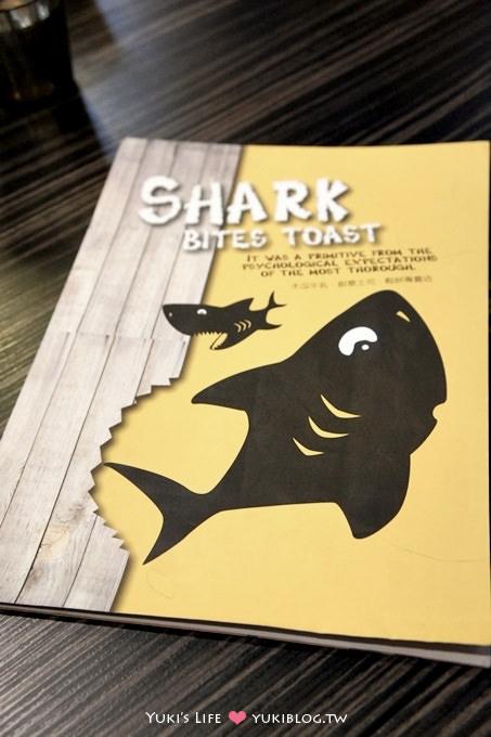 [台南成功店]*鯊魚咬土司‧平價份量足.小鯊魚吃完變大鯊魚~ 木瓜牛乳必點 - yukiblog.tw