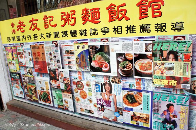 [台北食記]*香港老友記粥麵館‧不用到香港就能吃到正宗好味道 (捷運忠孝復興站) - yukiblog.tw