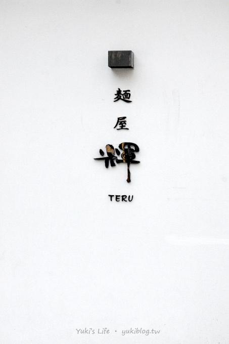 [台北食记]*面屋辉‧沾面和叉烧拉面都好吃.道地大阪鱼系风味(捷运松江南京站) - yukiblog.tw