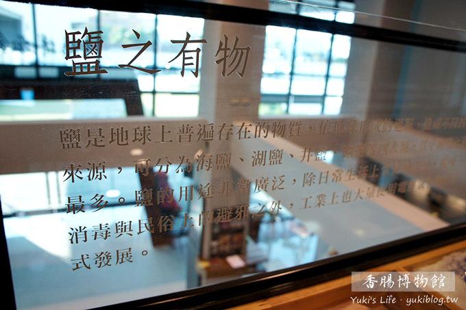 [台南旅遊]*黑橋牌香腸博物館‧乾淨又明亮的新景點.free的喲! - yukiblog.tw