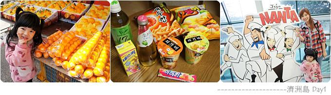 【韓國濟洲島行程表】適合渡假旅遊的好地方、天好藍海好美 (心得感想) - yukiblog.tw
