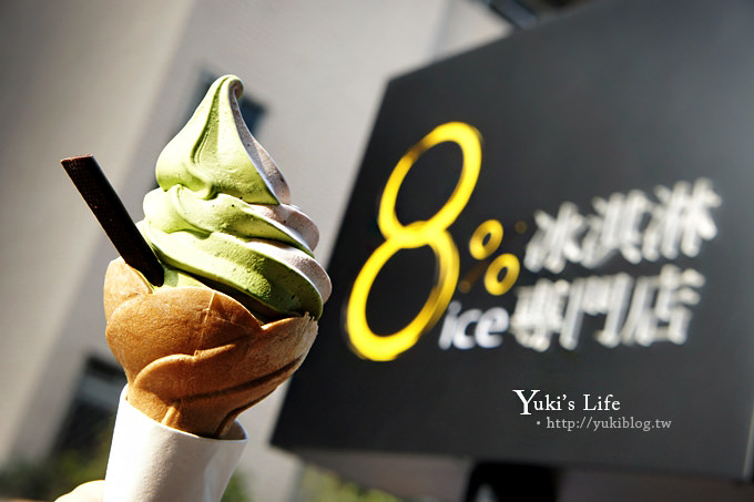[台北食記]*永康街‧8%ICE冰淇淋專門店 ~ 一保堂抹茶 (東門站)