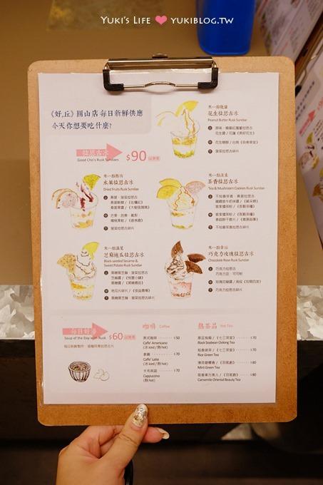 台北美食【好丘Good Cho's‧圓山店】限定甜點拉思古冰 @maji maji集食行樂、捷運圓山站 - yukiblog.tw