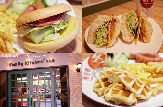 (歇業)樹林美食【萬佳鄉早午餐店Family Kitchen】第一家三代店開張! 樹林才有喲^^(2015/2月更新)
