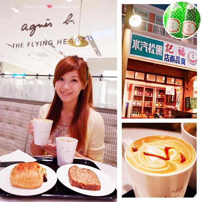 台北┃微風廣場●黑松世界 & agnes b.cafe L.P.G 咖啡下午茶 (近捷運忠孝復興站)
