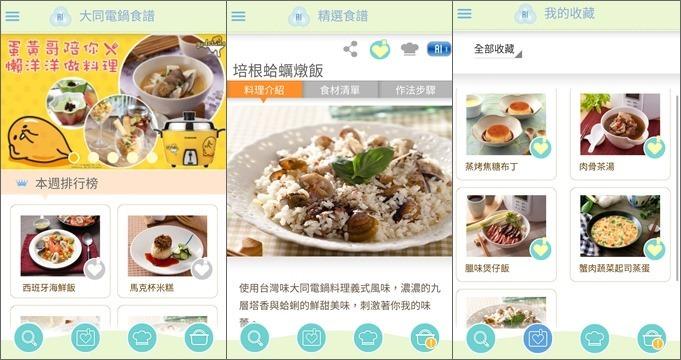 時尚家電【TATUNG大同智慧AI電鍋(WIFI)】APP一鍵料理買菜提醒還可預約煮粥×跟著食譜圖文操作美味輕鬆上桌 - yukiblog.tw