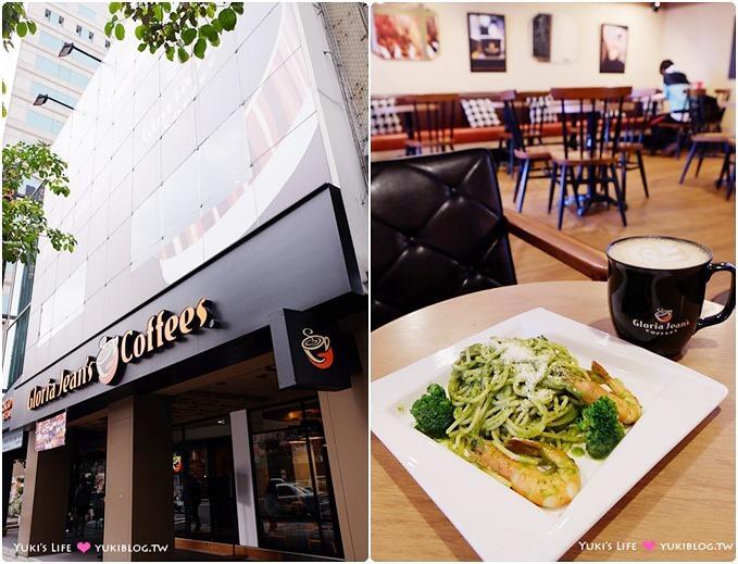 台北【高樂雅咖啡】Gloria Jean's COFFEES‧澳洲最大咖啡連鎖店 @民權西路站美食
