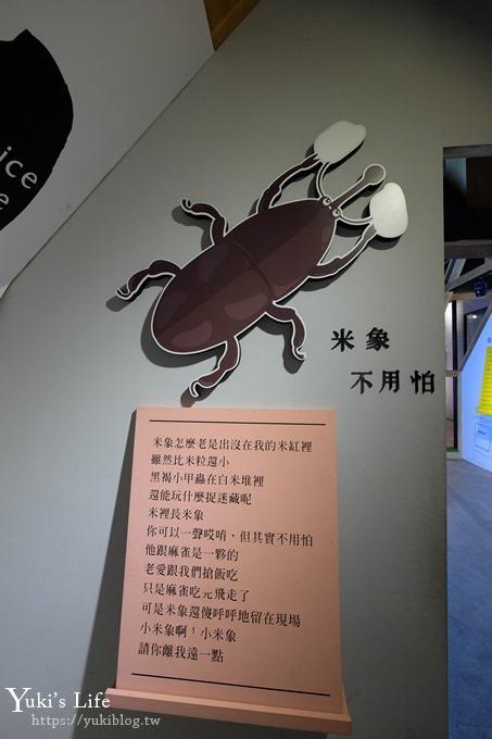 彰化景點【台灣穀堡】米文化博物館免費玩!中興米稻米博物館觀光工廠~還有親子DIY - yukiblog.tw