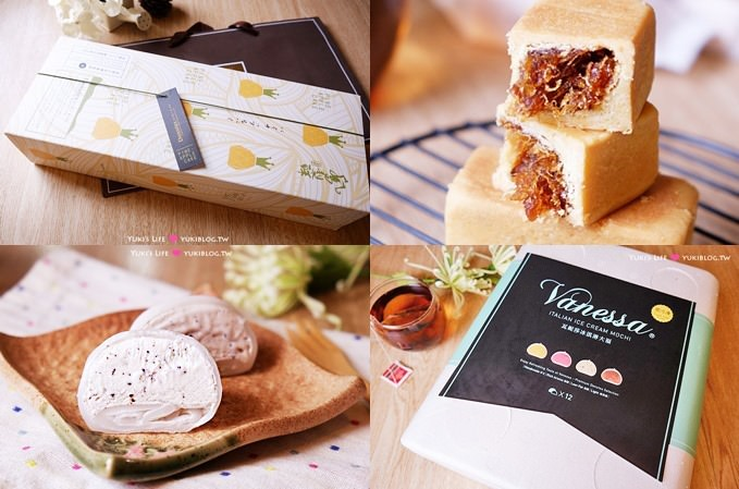 【Donutes多那之中秋月餅禮盒】瓦妮莎義式手工冰淇淋大福、金磚鳳梨酥台灣味