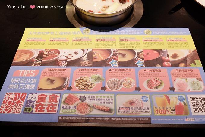 台北吃到飽【精彩火鍋】海鮮、櫻桃鴨肉片盡情享用!CP值高! @台北車站館前店 - yukiblog.tw