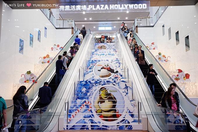 【2013香港聖誕節】繽紛冬日節@鑽石山荷里活廣場「體驗夢工場‧冬日冰之巡禮」&大食代-譽記奧式燒味 - yukiblog.tw