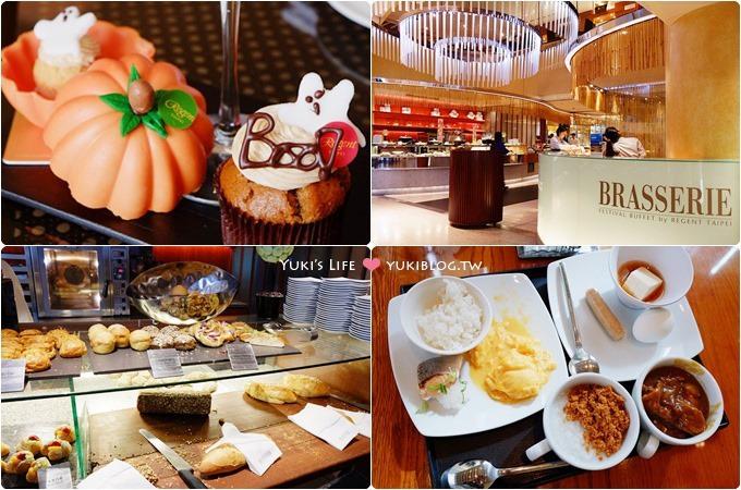 台北 Regent Taipei┃晶華酒店柏麗廳自助早餐 & azie餐廳下午茶 @捷運中山站