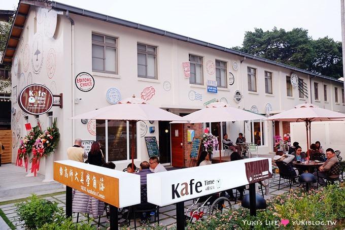 高雄【Kafe Time啡拾光.美學角落88號】郵戳彩繪屋咖啡館、早午餐