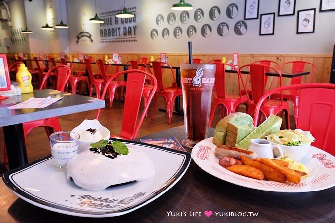 板橋府中站美食【兔子兔子美式餐廳+板橋府中店】新分店早午餐、聚餐另一好選擇、平價多樣化