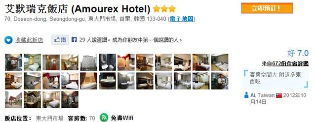 [韓國‧首爾行2+1]*29*往十里站‧艾默瑞克酒店 Amourex Hotel 週邊環境 & 烤肉+冷麵大餐 - yukiblog.tw
