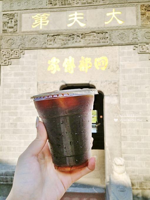 桃園老宅咖啡【蘆竹大夫第安徽古宅咖啡館】穿越古今草皮庭院下午茶 - yukiblog.tw