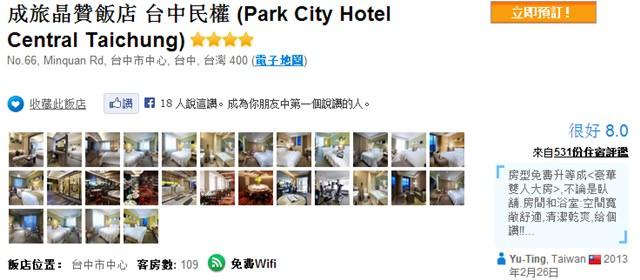 [台中住宿]*成旅晶贊飯店‧Park City Hotel《民權店》 »體驗 - yukiblog.tw