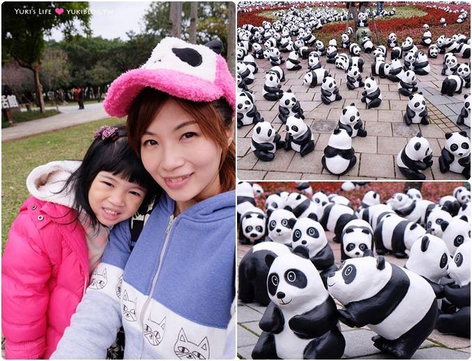 【1600貓熊世界之旅台北快閃行動】我們也來去閃一下!!(紙貓熊228展覽活動資訊)