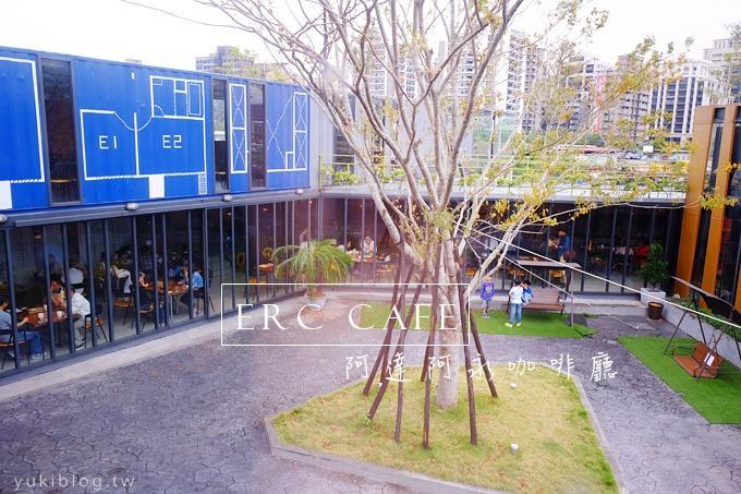 台北内湖【ERC Cafe阿达阿永咖啡厅】货柜屋景观餐厅×透明玻璃屋下午茶