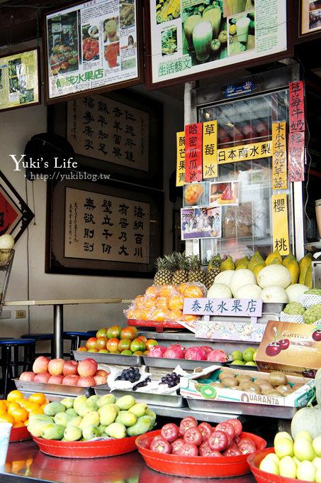 [台南美食]*泰成水果店‧本日主打哈蜜瓜瓜冰 ❤ 冰涼又鮮甜 - yukiblog.tw