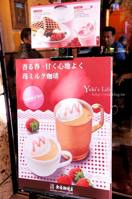 [台北下午茶]*上島珈琲店‧季節限定-極上草莓鬆餅 - yukiblog.tw