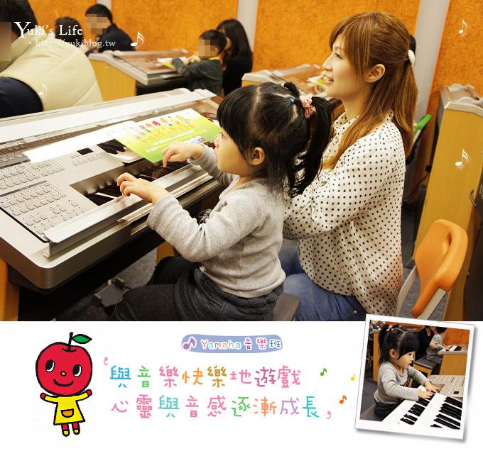 [育兒成長]*KHS功學社音樂中心-蘆洲教室大幼班體驗課~與音樂快樂地遊戲