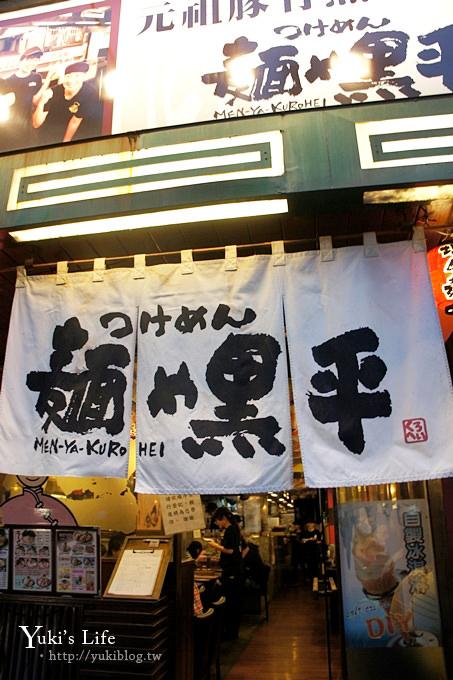 [台北美食]*永康街《熱烈一番亭‧麺や黒平》→ 黒平沾麵 (近捷運東門站) - yukiblog.tw