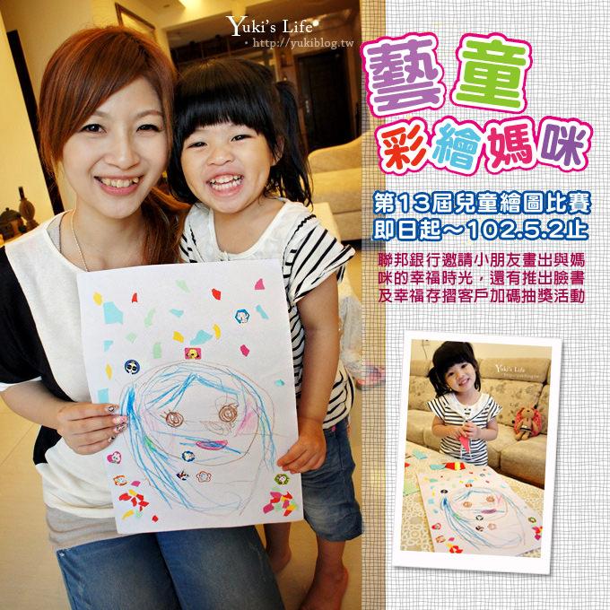 [活動]*聯邦銀行‧第十三屆「藝童彩繪媽咪」兒童繪圖比賽開始囉! - yukiblog.tw
