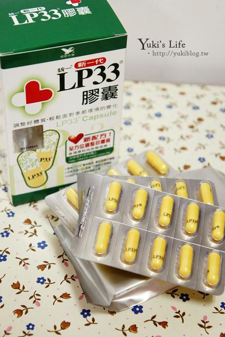 心得*統一新一代LP33益生菌膠囊~輕鬆面對季節變化