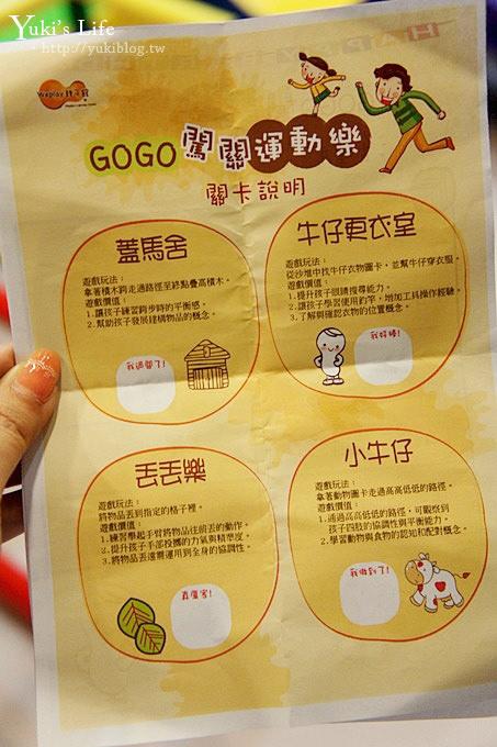 [育兒去處]*Weplay親子館‧遊戲GOGO→親子闖關運動樂 (小西瓜2Y11M+) - yukiblog.tw