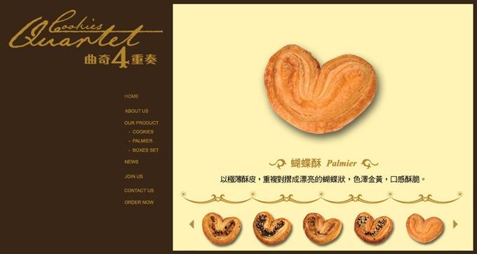 [香港美食]*伴手禮首選 ❤ Cookies Quartet曲奇四重奏蝴蝶酥‧一口接一口 - yukiblog.tw