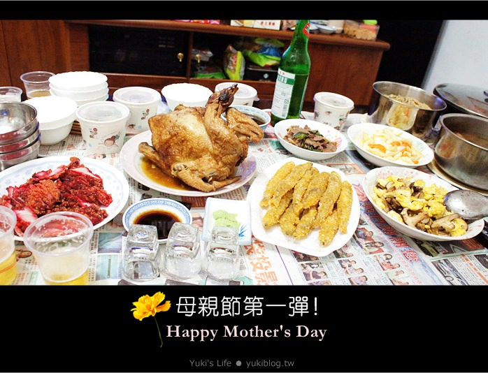 祝媽咪們‧母親節快樂! Happy Mother's Day