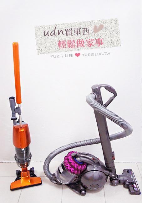 udn買東西購物平台┃英國dyson DC46 VS 日本TWINBIRD TC-5119TW吸塵器‧輕鬆做家事❤ (開箱&使用心得)