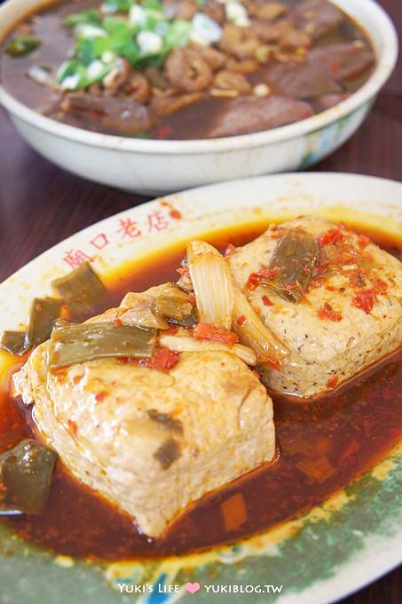 [台北旅遊]*深坑老街‧王水成深坑廟口豆腐老店~麻辣臭豆腐&肥腸鴨血必點