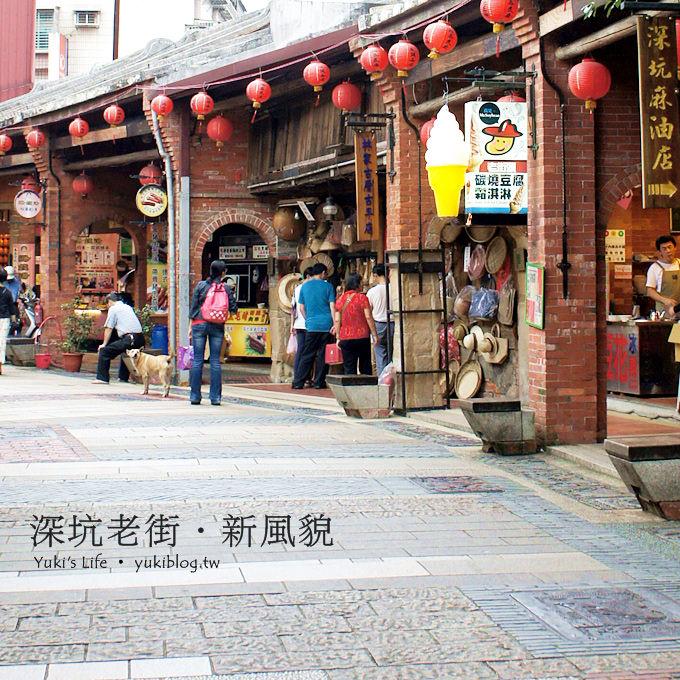 [台北旅遊]*深坑老街‧紅磚矮房歷史街區新風貌 ~ 假日好去處
