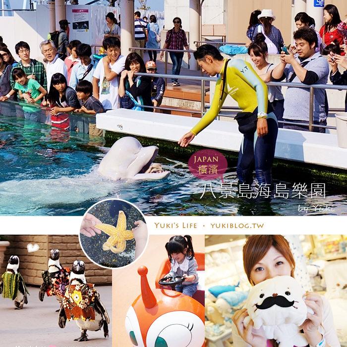 日本┃橫濱‧八景島海島樂園親子遊→全新開幕的海洋莊園×超近距離接觸企鵝の感動(下)